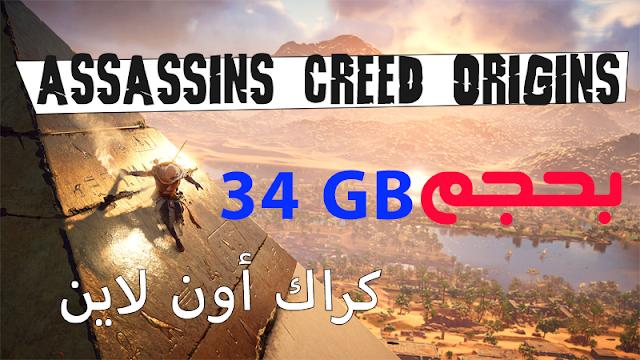 تحميل لعبة Assassins Creed Origins مضغوطة من RePack + تحميل الكراك اونلاين