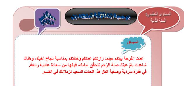 الوضعيات الانطلاقية المشكلة الأم في اللغة العربية للسنة الثانية متوسط PDF