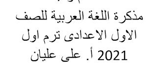 مذكرة اللغة العربية للصف الاول الاعدادى ترم اول 2021 أ. على عليان