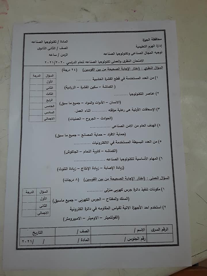 نماذج امتحانات المواد الغير مضافة للمجموع للصف الاول والثاني الثانوى 7