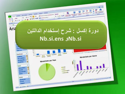 دورة إكسل : شرح إستخدام الدالتين Nb.si و Nb.si.ens