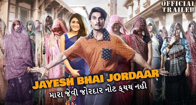 """""""Jayeshbhai Jordaar"""" Full Movie Watch Online Free, ऑनलाइन कहां देखें """"Jayeshbhai Jordaar"""" पूरी मूवी, रिलीज की तारीख, कास्ट"""