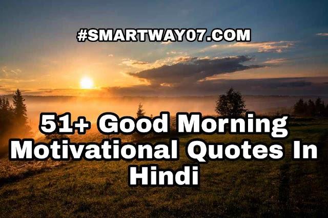 51+ Good Morning Quotes In Hindi | सुप्रभात कोट्स इन हिंदी