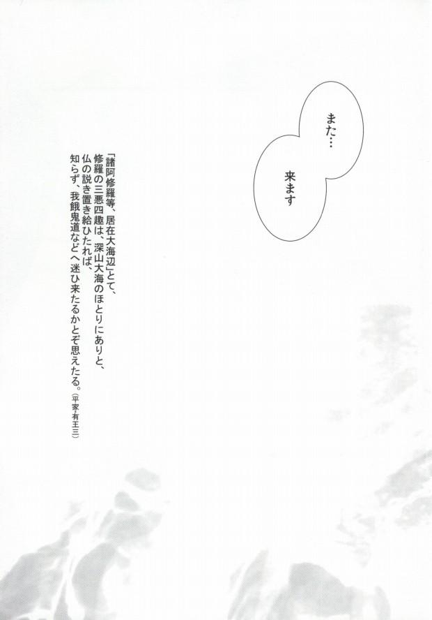 Trang 21 - Ito Yuuyu - Natsume Yuujinchou Doujinshi (- Shisui) - Truyện tranh Gay - Server HostedOnGoogleServerStaging