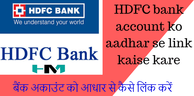 HDFC Bank Account Ko Aadhar Se Link Kaise Kare