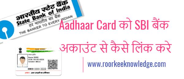 Aadhaar Card को SBI बैंक अकाउंट से कैसे लिंक करे