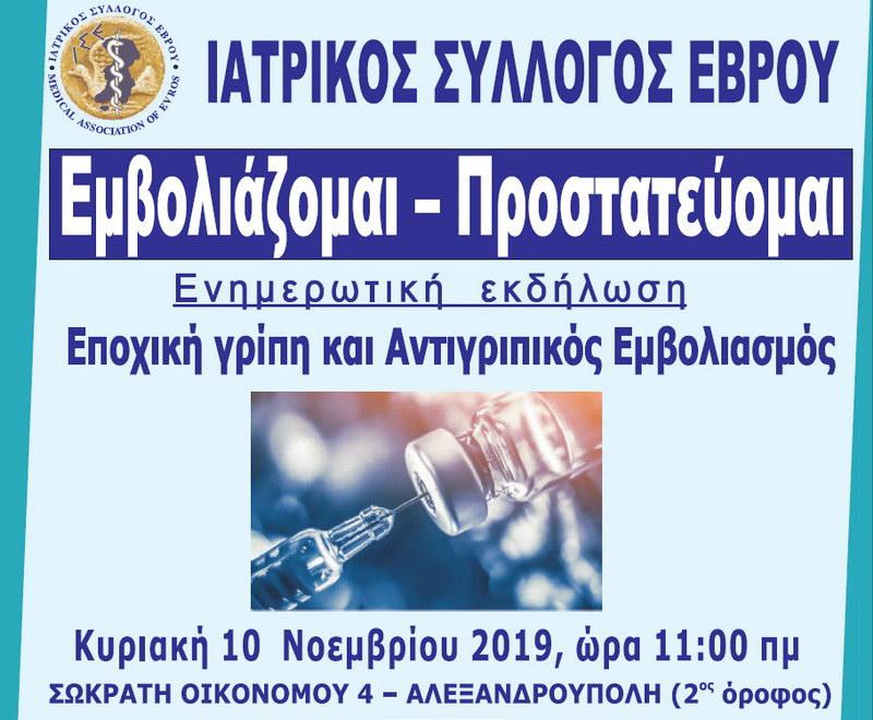 Αλεξανδρούπολη: Ενημερωτική εκδήλωση με θέμα την Εποχική Γρίπη και τον Αντιγριπικό Εμβολιασμό