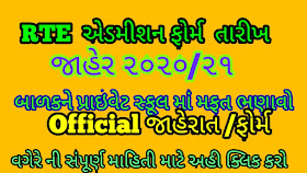 RTE Admission In class 1 for the year 2020-21  How to Online Apply