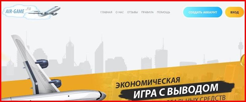 Мошенническая игра air-game.ru – Отзывы, развод, платит или лохотрон? Информация!