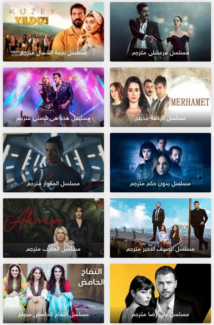جميع المسلسلات التركية