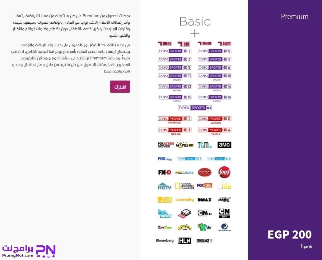 شرح تفصيلي عن اسعار اشتراك باقات بين سبورت 2020 Bein Sport واجهزة