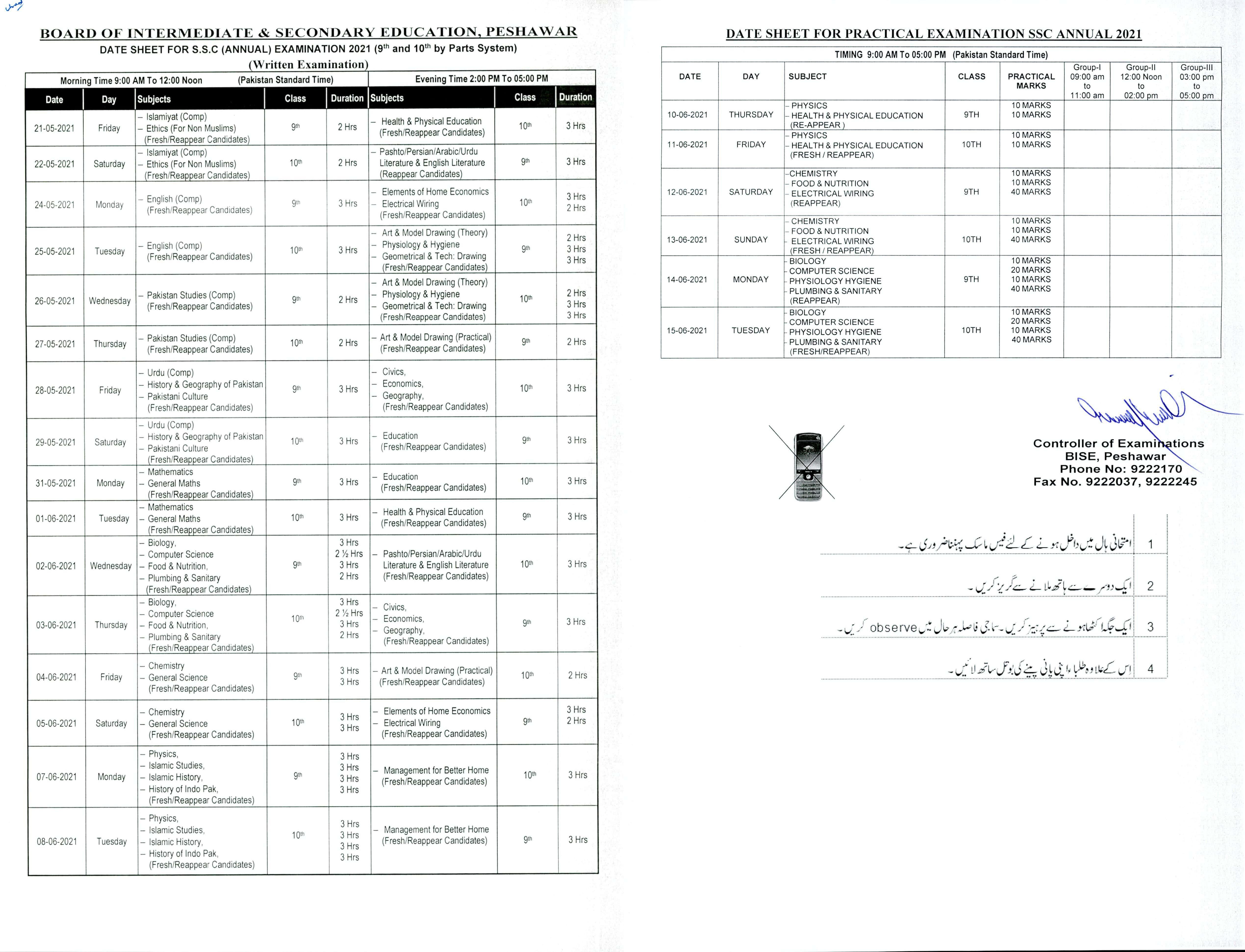 BISE Peshawar Date Sheet Matric annual 2021