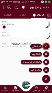 تحميل واتساب ناصر الاحمر 2020