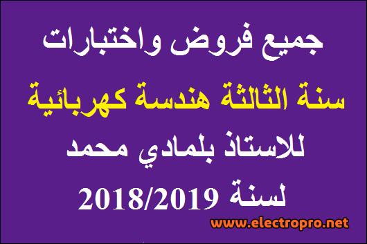 فروض واختبارات الهندسة الكهربائية سنة الثالثة تقني رياضي للاستاذ بلمادي 2018-2019