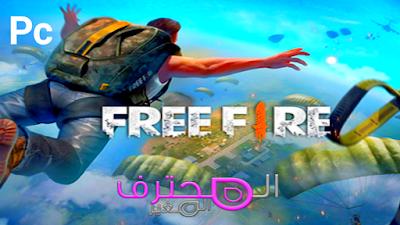 تحميل فري فغير للكمبيوتر 2020/ Download FreeFire COMPUTER