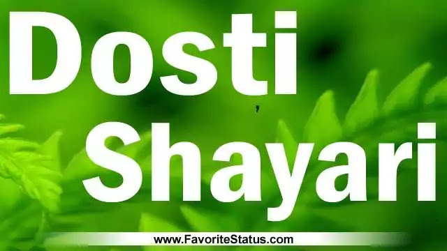 Best Dosti Shayari in Hindi - दोस्ती शायरी हिंदी 2020