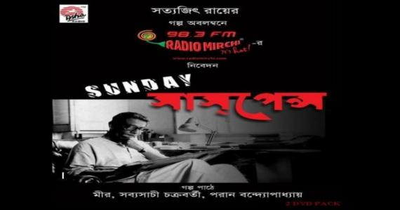 sunday suspense download webmusic 2019