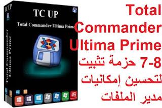 Total Commander Ultima Prime 7-8 حزمة تثبيت لتحسين إمكانيات مدير الملفات