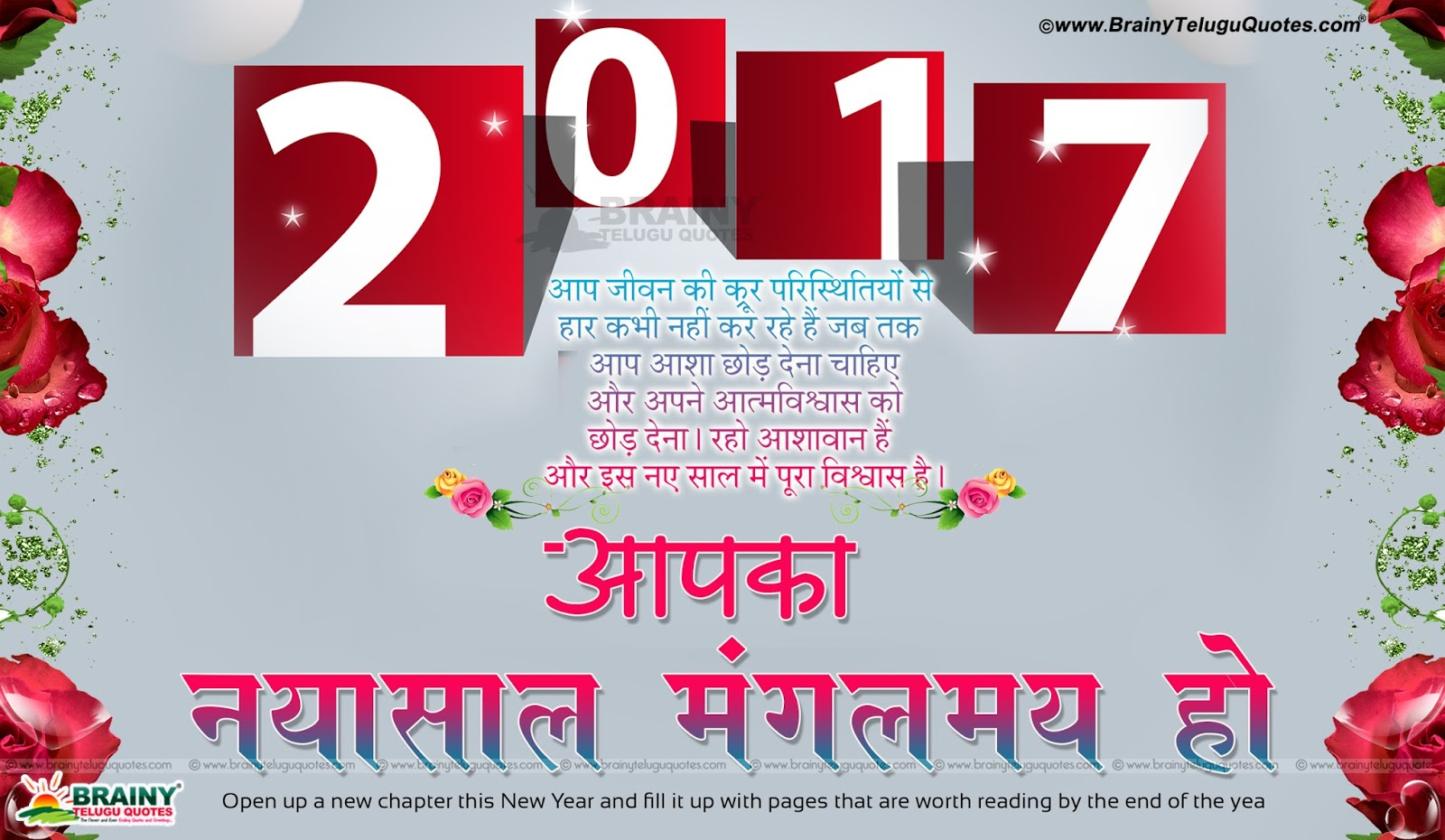 Best Latest 5 Hindi Inspirational New Year 2017 Greetings