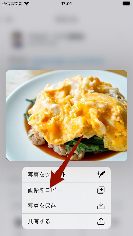 レシピ共有された画像をコピー