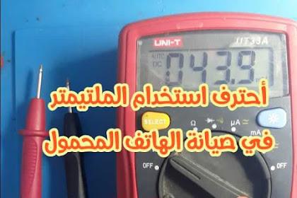 الدرس الاول استخدام الملتيمتر Multimeter