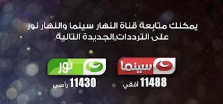 تردد قناة النهار سينما