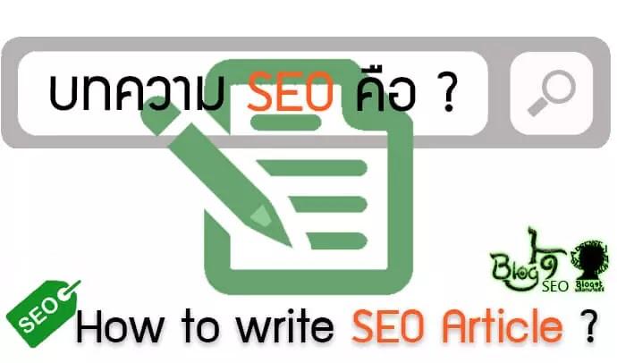 ตัวอย่าง วิธีการเขียนบทความ SEO ที่ดี