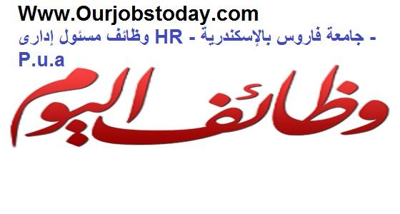 وظائف مسئول إدارى HR - جامعة فاروس بالإسكندرية - P.u.a