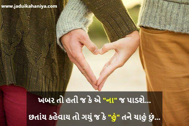 Gujarati Quotes on Love