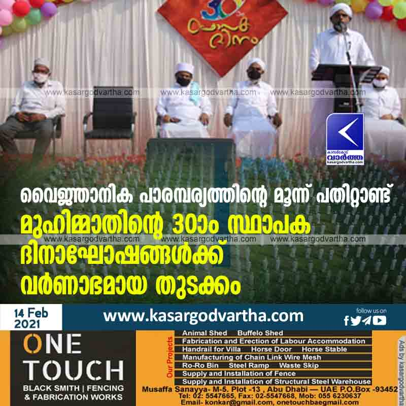 Kasaragod, News, Kerala, colorful start to the 30th founding anniversary of Muhimmath.