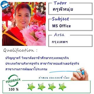 ครูพี่หนุ่ย (ID : 13737) สอนวิชาMS Office ที่กรุงเทพมหานคร
