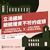 臺灣守護民主平台「總統職權行使法草案」 x 公民陣線「第5號公民政綱」  座談會