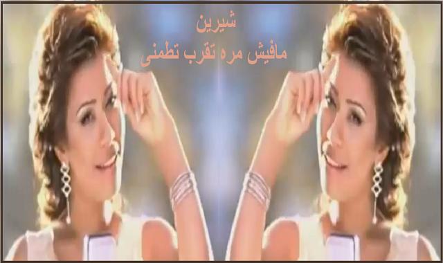 شيرين عبد الوهاب واجمل اغانيها 13| 2020|مافيش مره تقرب تطمنى