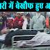 मोतिहारी में बेखौफ बदमाशों ने मारी पैक्स अध्यक्ष को गोली, 24 घंटे के अंदर दूसरी बड़ी वारदात