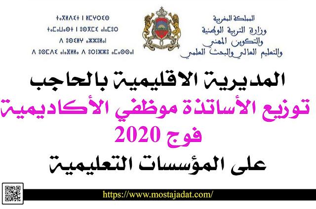المديرية الاقليمية بالحاجب: توزيع الأساتذة موظفي الأكاديمية - فوج 2020 على المؤسسات التعليمية