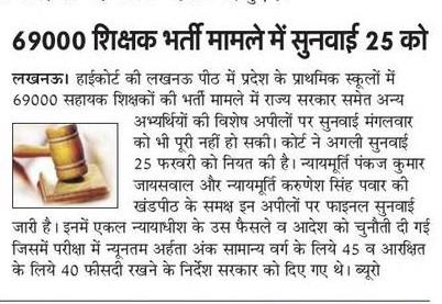 69000 शिक्षक भर्ती मामले में सुनवाई 25 को
