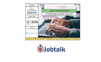 مبادرة مستقبلنا رقمي من وزارة الاتصالات
