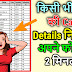 किसी का भी मोबाइल नंबर की Call Details कैसे निकले | How To Get Call Details Of Any Number With Out OTP