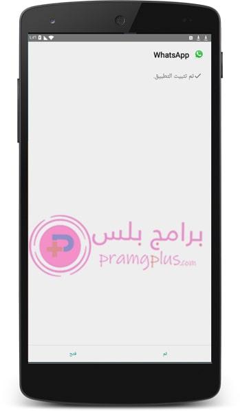 فتح تطبيق fmwhatsapp