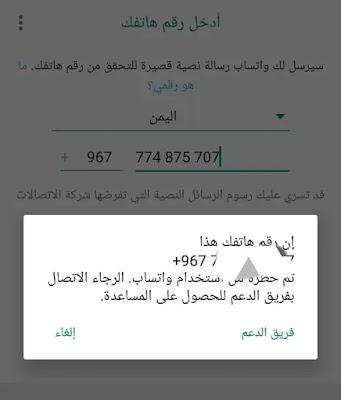 فك الحظر عن رقمك في الواتساب بأقل من 24 ساعة
