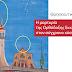 Βιβλίο Θρησκευτικών Γ΄ Γυμνασίου του 2020 - Εξαφανίστηκε ο Σταυρός από την Ορθόδοξη Εκκλησία!