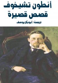 تحميل كتاب انطون تشيخوف قصص قصيرة الجزء الأول pdf