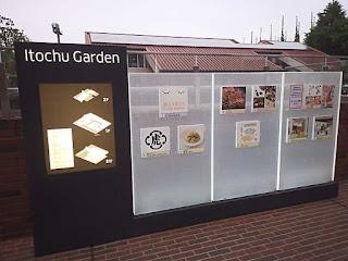 伊藤忠ガーデン