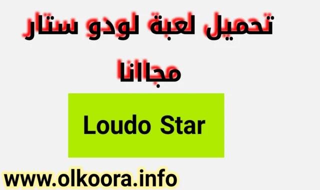 تحميل لعبة لودو ستار الاصلية الجديدة Ludo star 2020 اخر اصدار