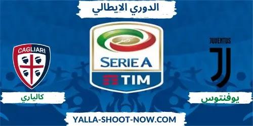 موعد مباراة كالياري ويوفنتوس الدوري الايطالي