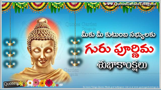 Happy Guru Purnima Greetings wishes in telugu