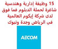 15 وظيفة إدارية وهندسية شاغرة لحملة الدبلوم فما فوق لدى شركة إيكوم العالمية في الرياض وجدة وتبوك تعلن شركة إيكوم العالمية (AECOM), عن توفر 15 وظيفة إدارية وهندسية شاغرة لحملة الدبلوم فما فوق, للعمل لديها في الرياض وجدة وتبوك وذلك للوظائف التالية: 1- مهـندس معمـاري Architect   (الرياض) 2- خـبير تشـغيل وصيانة الحـافلات Bus Operation and Maintenance Expert   (جدة) 3- مدير تجـاري أول Senior Commercial Manager   (الرياض) 4- مهـندس مراجعة التصـميم Design Review Engineer   (جدة) 5- مسـؤول العـقد Contract Administrator   (جدة) 6- مدير ضـوابط المشـروع Project Controls Manager   (الرياض) 7- رئيس قسـم العـمليات والصـيانة Operations and Maintenance Department Head   (الرياض) 8- مدير إدارة التطـوير الفني Technical Development Department Manager   (الرياض) 9- مدير التصـميم Design Manager   (الرياض) 10- مدير تصـميم أول Senior Design Manager   (الرياض) 11- مـدير المخاطـر Risk Manager   (الرياض) 12- مسـاح كـميات أول Senior Quantity Surveyor   (الرياض) 13- مدير التكـلفة / مسـاح الكـميات (مدني) Cost Manager / Quantity Surveyor – Civil   (جدة) 14- محـلل بيانات الموارد البشـرية HR Data Analyst   (الرياض) 15- متخصـص ضـمان الجـودة / مراقبة الجـودة QA/QC specilist   (نيوم) للتـقـدم لأيٍّ من الـوظـائـف أعـلاه اضـغـط عـلـى الـرابـط هنـا          اشترك الآن في قناتنا على تليجرام        شاهد أيضاً: وظائف شاغرة للعمل عن بعد في السعودية       شاهد أيضاً وظائف الرياض   وظائف جدة    وظائف الدمام      وظائف شركات    وظائف إدارية                           لمشاهدة المزيد من الوظائف قم بالعودة إلى الصفحة الرئيسية قم أيضاً بالاطّلاع على المزيد من الوظائف مهندسين وتقنيين   محاسبة وإدارة أعمال وتسويق   التعليم والبرامج التعليمية   كافة التخصصات الطبية   محامون وقضاة ومستشارون قانونيون   مبرمجو كمبيوتر وجرافيك ورسامون   موظفين وإداريين   فنيي حرف وعمال     شاهد يومياً عبر موقعنا وظائف السعودية اليوم وظائف السعودية للنساء وظائف اليوم وظائف كوم وظائف في السعودية للاجانب وظائف السعودية للمقيمين وظائف السعودية 24 وظائف السعودية لغير السعوديين محاسبين بالرياض وظائف حراس امن في صيدلية الدواء مطلوب سباك بالرياض 