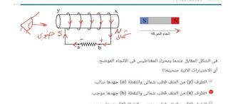 اجابات امتحان الفيزياء التجريبي لشهر مايو للصف الثالث الثانوي