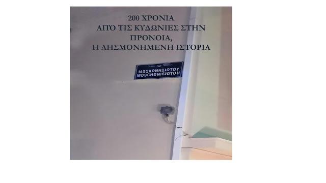 Από τις Κυδωνίες στο Ανάπλι 200 χρόνια ιστορίας...