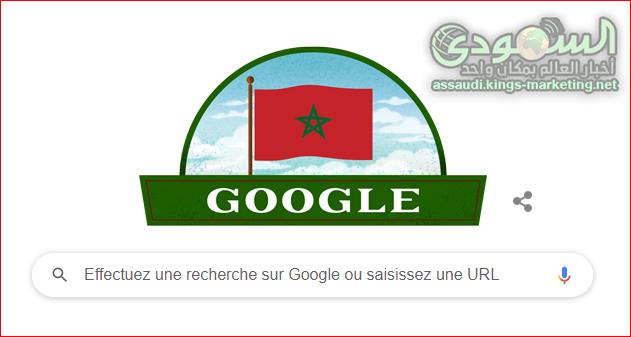 جوجل يحتفل بمناسبة عيد الإستقلال بالمغرب